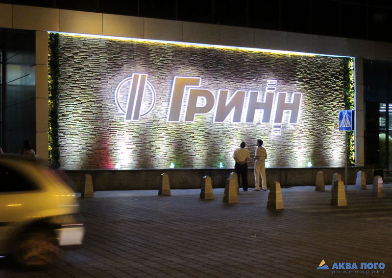 The waterfall on the facade of the shopping center in Belgorod